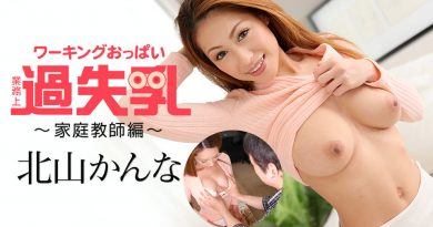 Too Horny To Teach and Ready to Fuck, Kanna Kitayama, ワーキングおっぱい過失乳 ~家庭教師編~