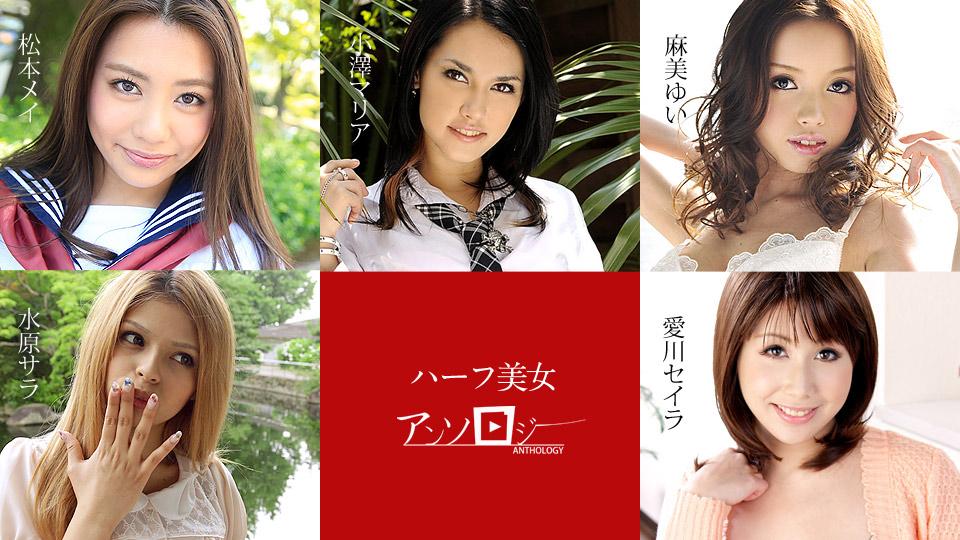 Halfu Babes Hot Sex Anthology, Mei Matsumoto, Sara Mizuhara, Yui Asami, Seira Aikawa, Maria Ozawa, 松本メイ, 水原サラ, 麻美ゆい, 愛川セイラ, 小澤マリア